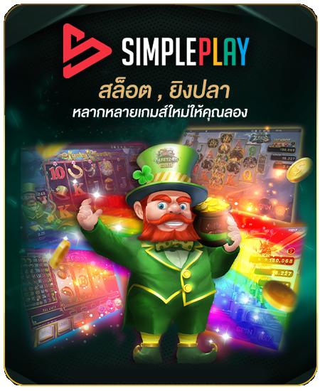 simple-play