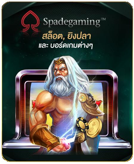 spade-gaming