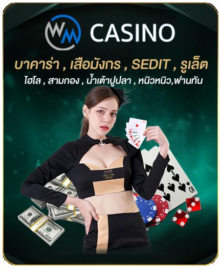 wm-casino